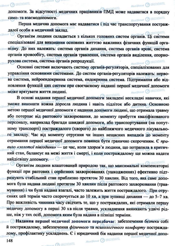 Підручники Захист Вітчизни 11 клас сторінка  148