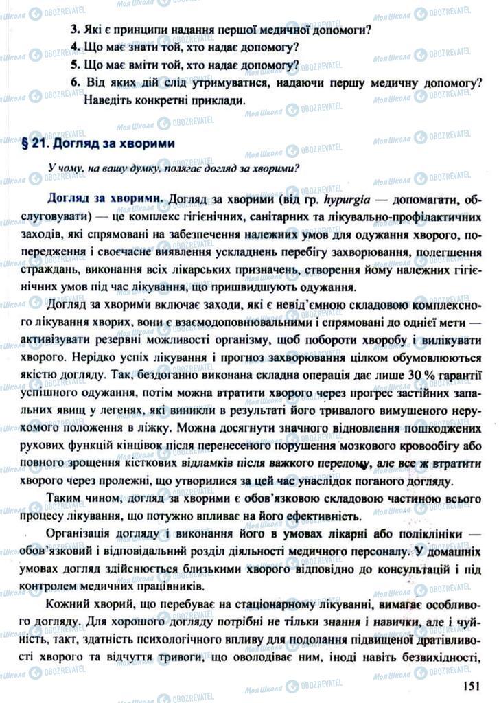 Підручники Захист Вітчизни 11 клас сторінка 151