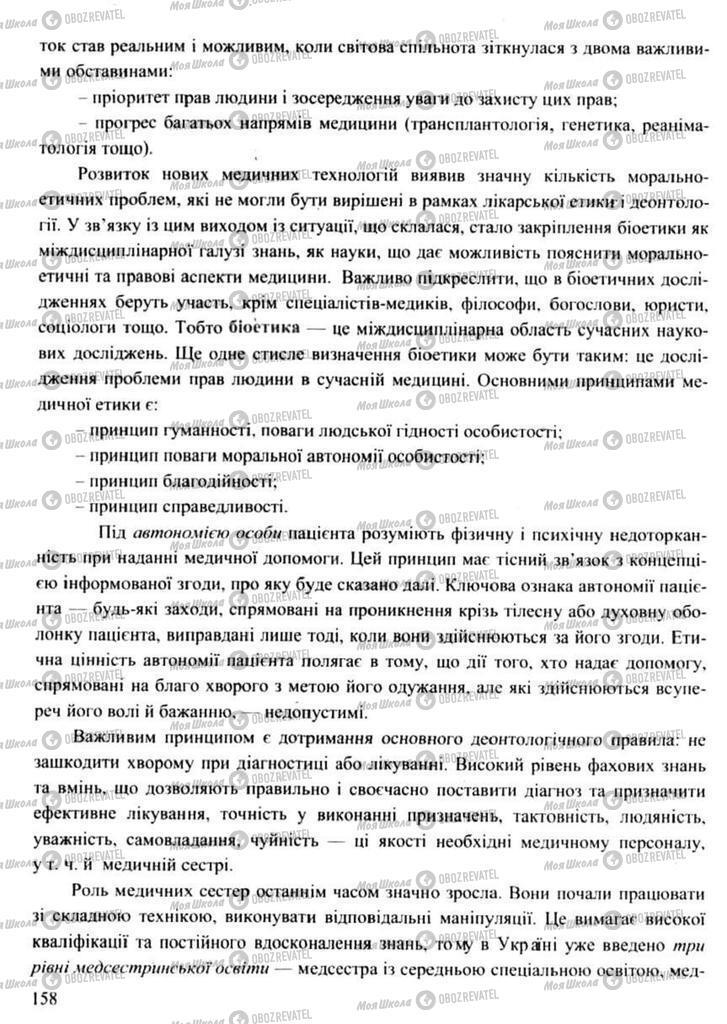 Підручники Захист Вітчизни 11 клас сторінка 158