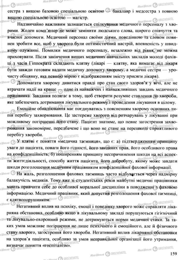 Підручники Захист Вітчизни 11 клас сторінка 159