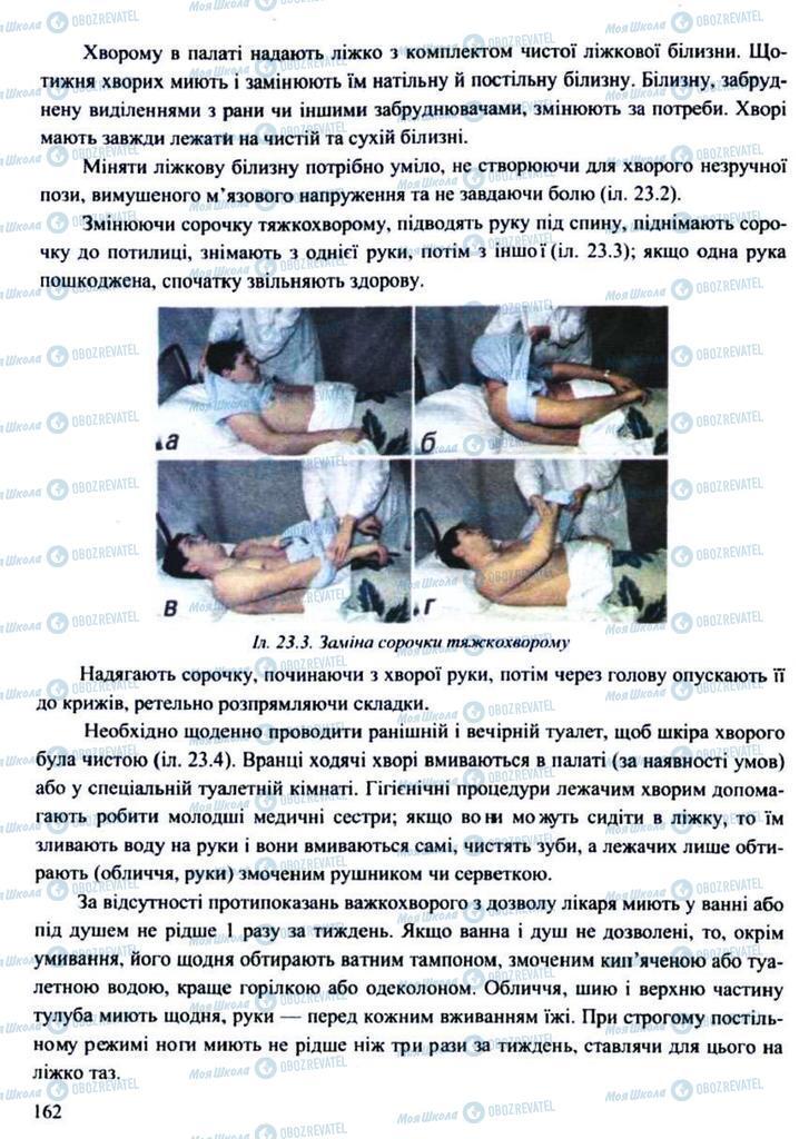 Підручники Захист Вітчизни 11 клас сторінка 162
