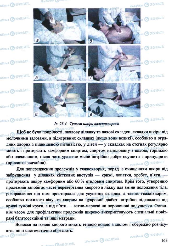 Підручники Захист Вітчизни 11 клас сторінка 163