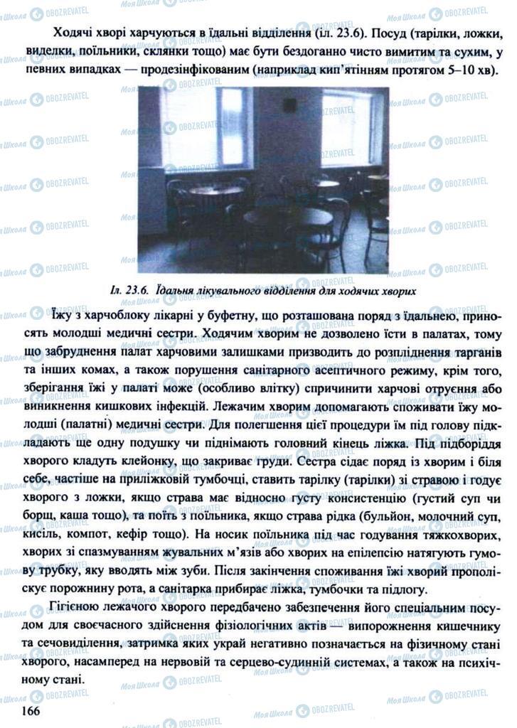 Підручники Захист Вітчизни 11 клас сторінка 166