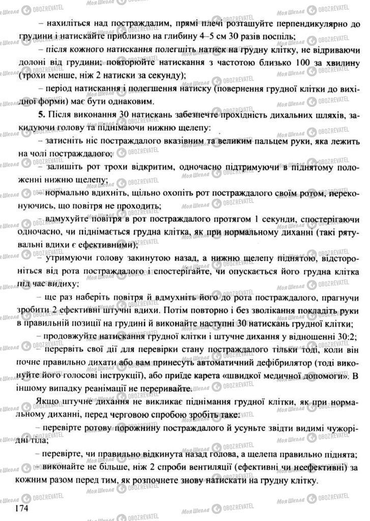 Підручники Захист Вітчизни 11 клас сторінка 174