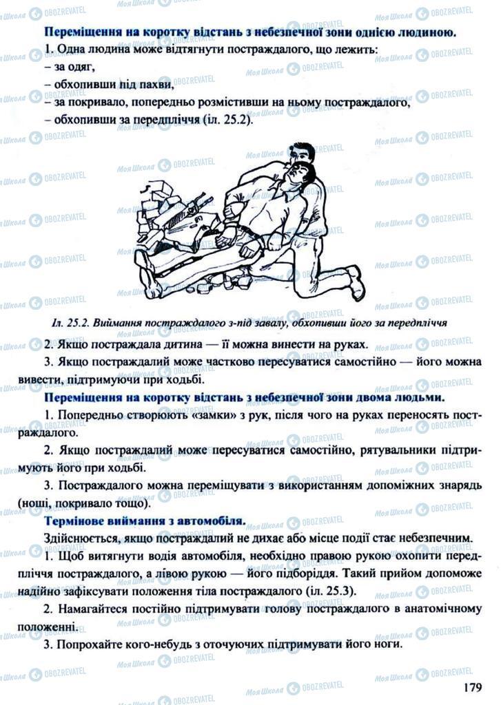 Підручники Захист Вітчизни 11 клас сторінка 179