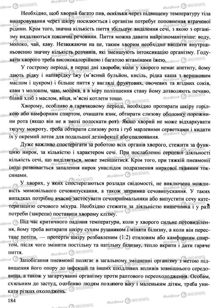 Підручники Захист Вітчизни 11 клас сторінка 184