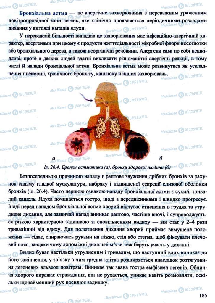 Підручники Захист Вітчизни 11 клас сторінка 185