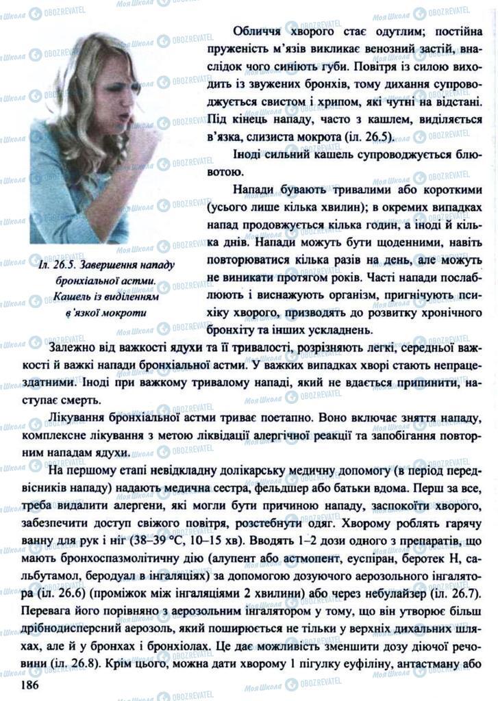 Підручники Захист Вітчизни 11 клас сторінка 186