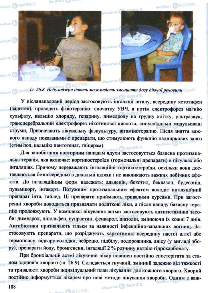 Підручники Захист Вітчизни 11 клас сторінка 188
