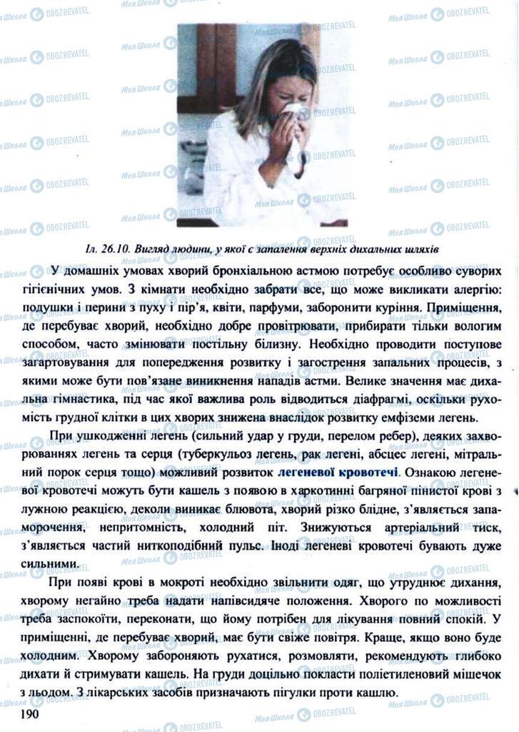 Підручники Захист Вітчизни 11 клас сторінка 190