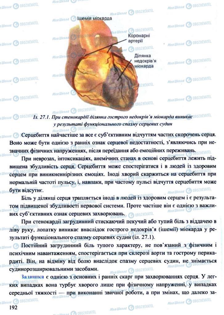 Підручники Захист Вітчизни 11 клас сторінка 192