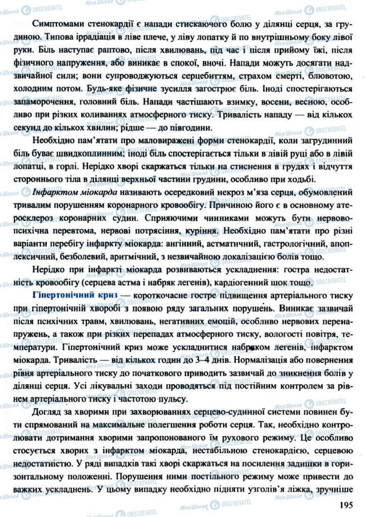 Підручники Захист Вітчизни 11 клас сторінка 195