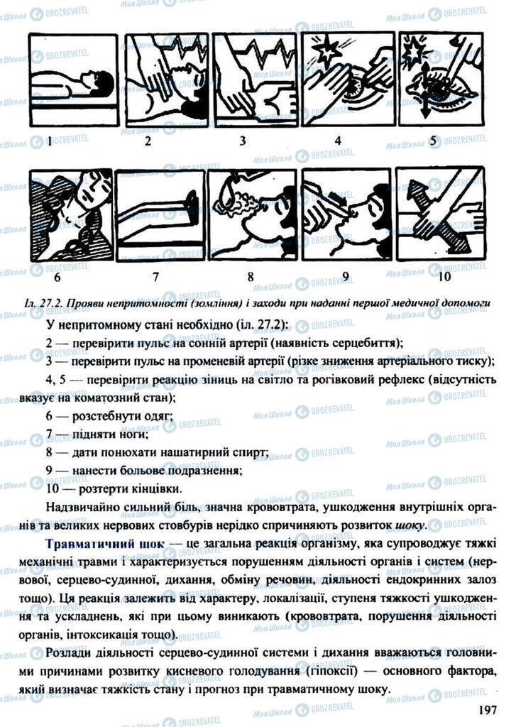 Підручники Захист Вітчизни 11 клас сторінка 197