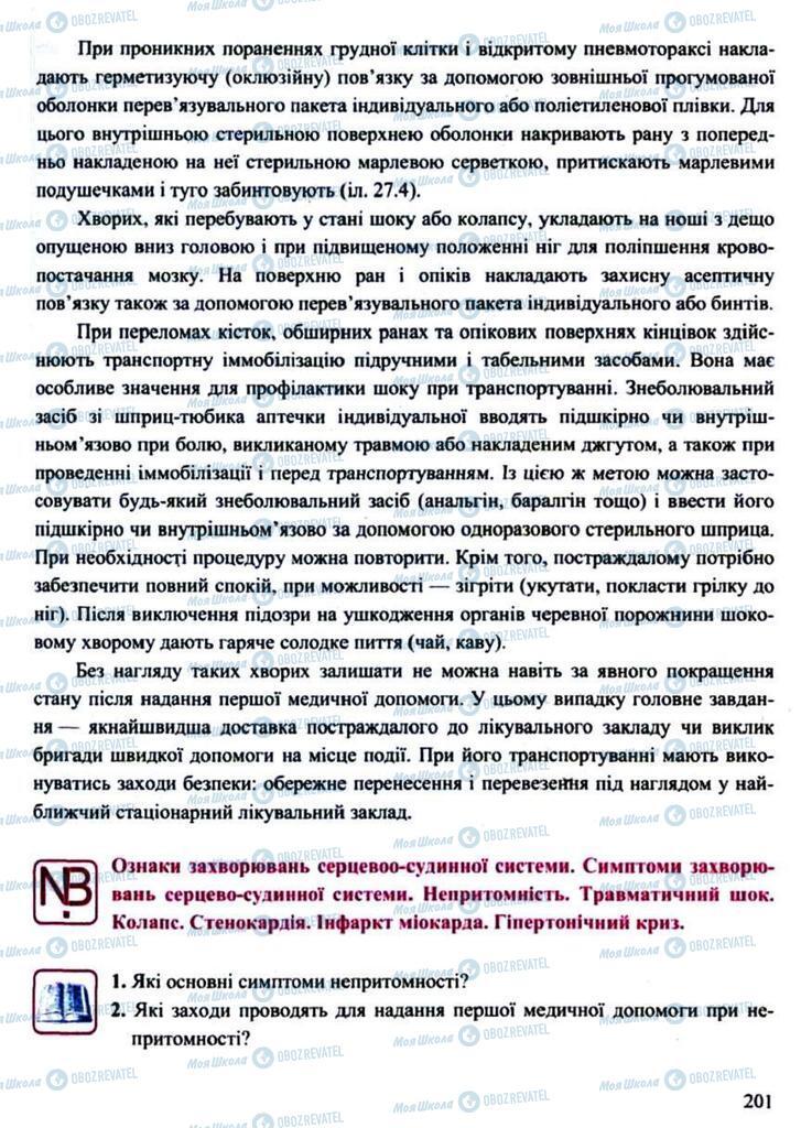 Підручники Захист Вітчизни 11 клас сторінка 201