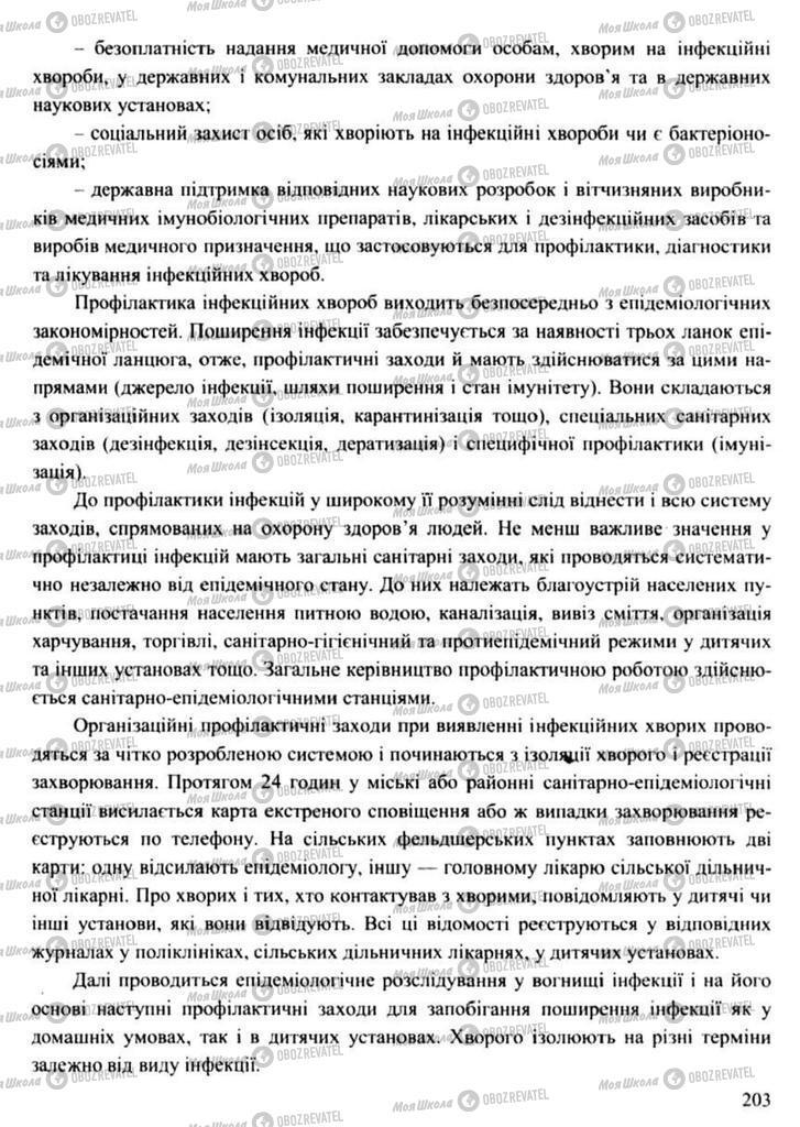 Підручники Захист Вітчизни 11 клас сторінка 203