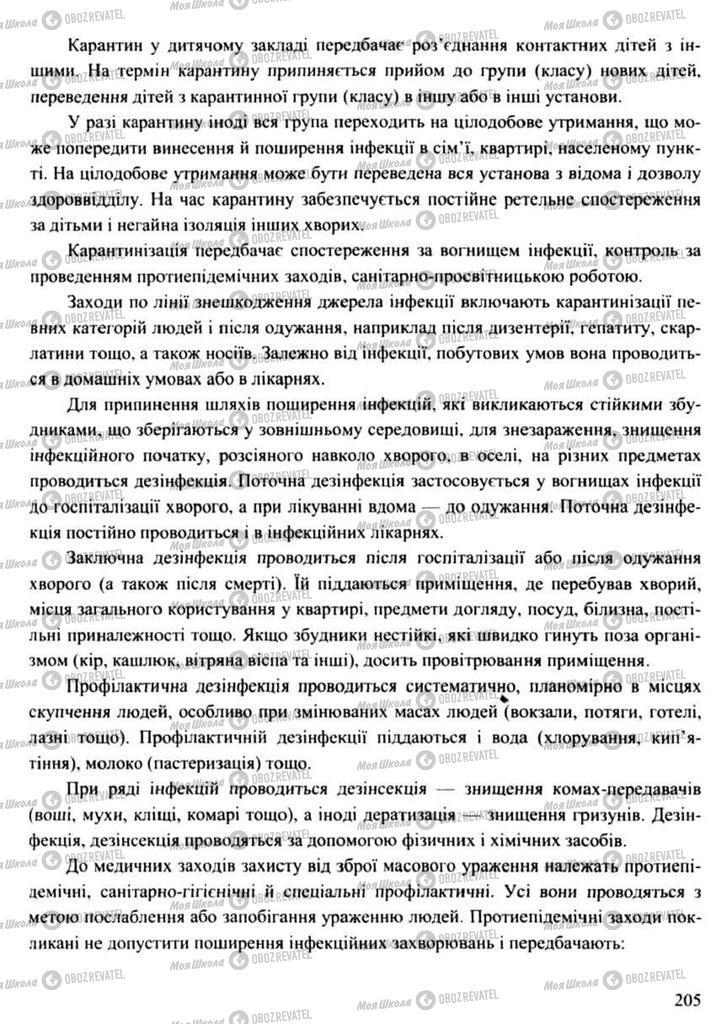 Підручники Захист Вітчизни 11 клас сторінка 204