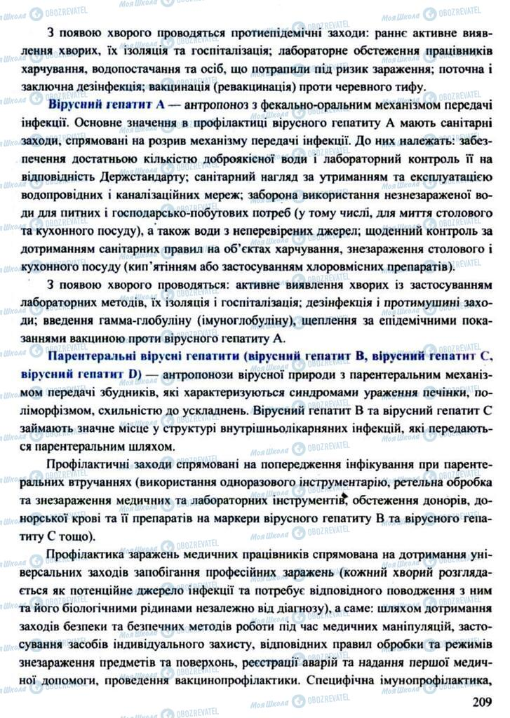 Підручники Захист Вітчизни 11 клас сторінка 208