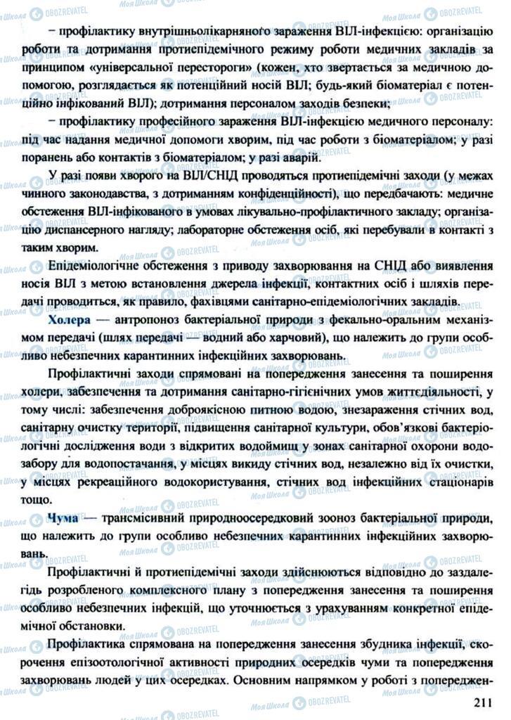 Підручники Захист Вітчизни 11 клас сторінка 210