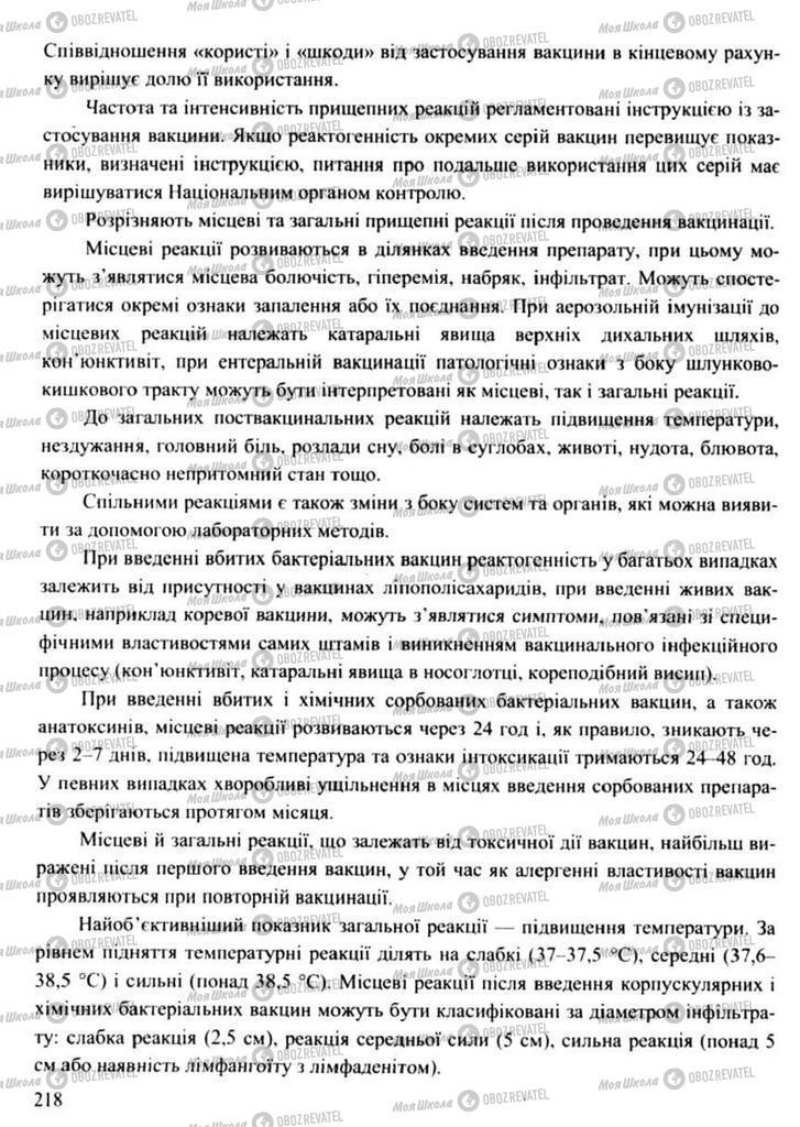 Підручники Захист Вітчизни 11 клас сторінка 218