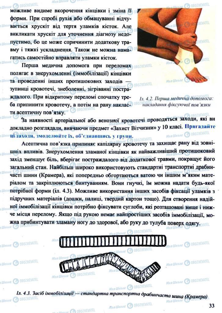 Підручники Захист Вітчизни 11 клас сторінка  33