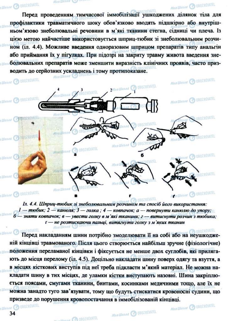 Учебники Защита Отечества 11 класс страница 34