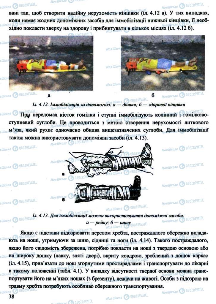 Учебники Защита Отечества 11 класс страница 38