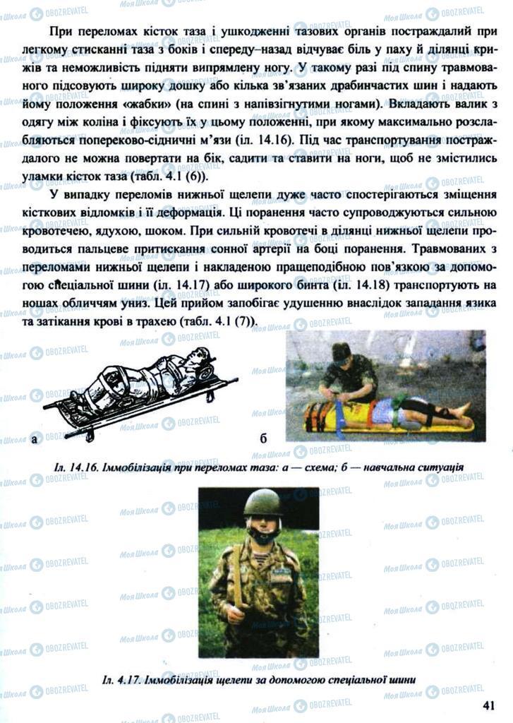 Підручники Захист Вітчизни 11 клас сторінка 41