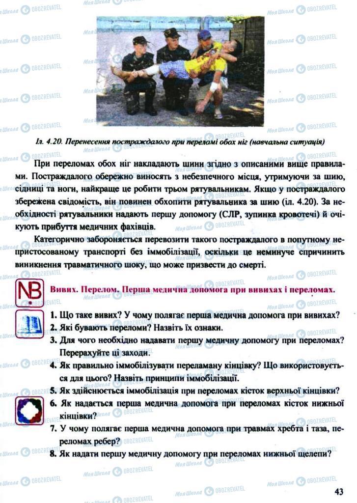 Учебники Защита Отечества 11 класс страница 43