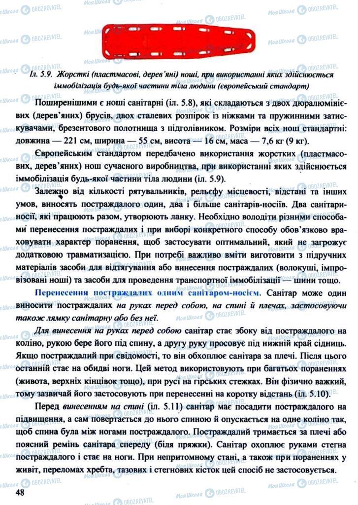 Учебники Защита Отечества 11 класс страница 48