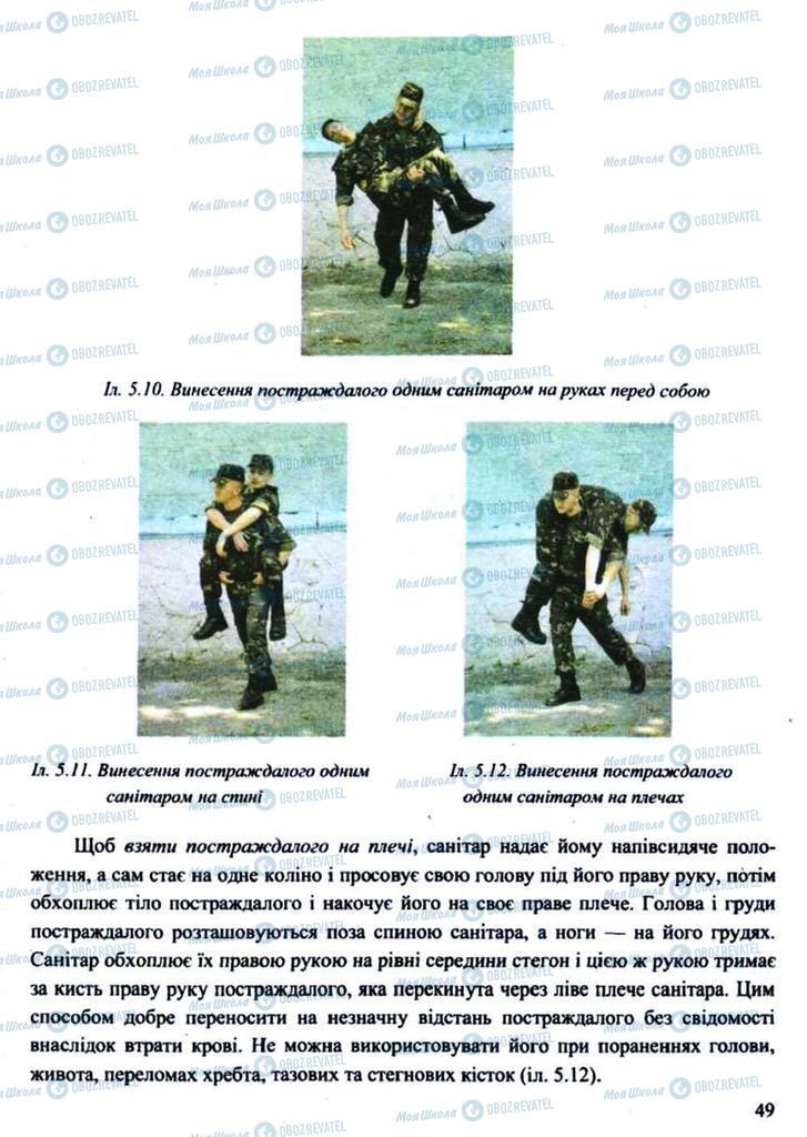 Учебники Защита Отечества 11 класс страница 49