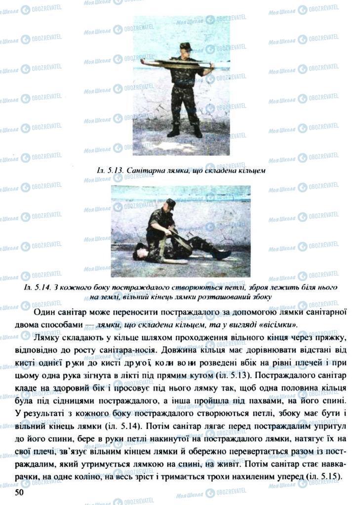 Підручники Захист Вітчизни 11 клас сторінка 50