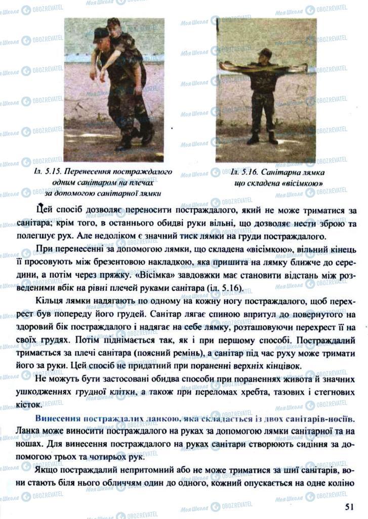 Учебники Защита Отечества 11 класс страница 51