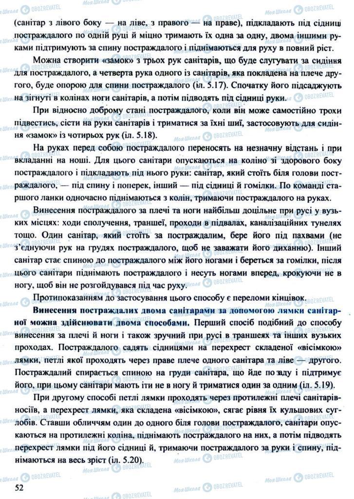 Учебники Защита Отечества 11 класс страница 52