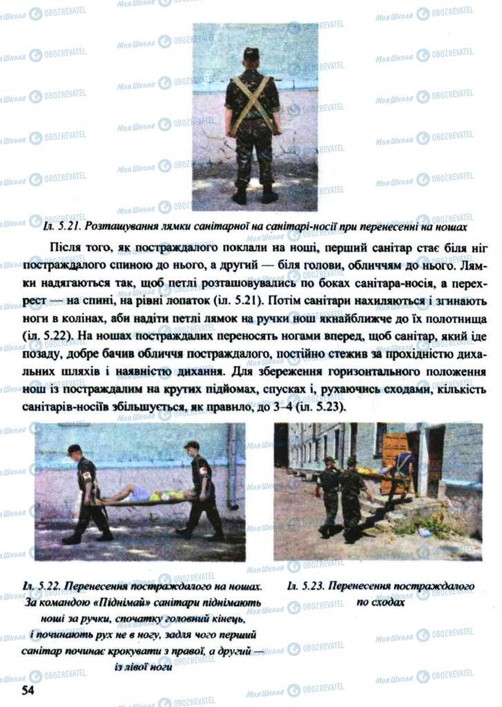 Підручники Захист Вітчизни 11 клас сторінка 54