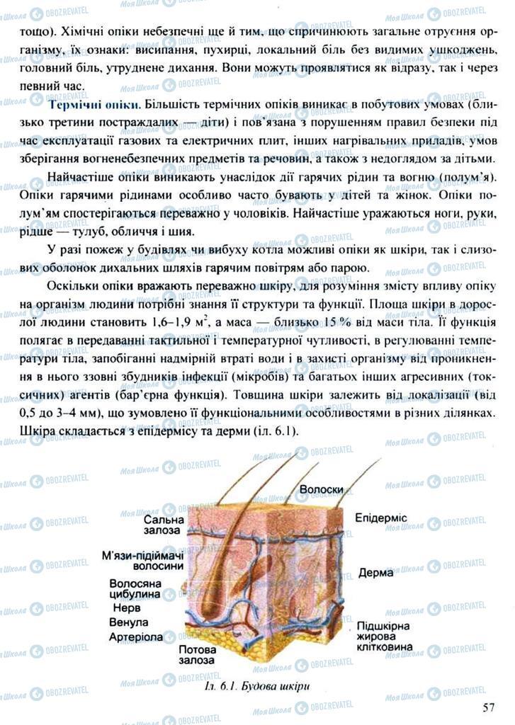Учебники Защита Отечества 11 класс страница 57