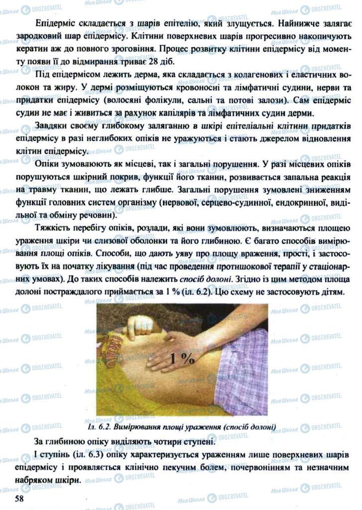 Учебники Защита Отечества 11 класс страница 58