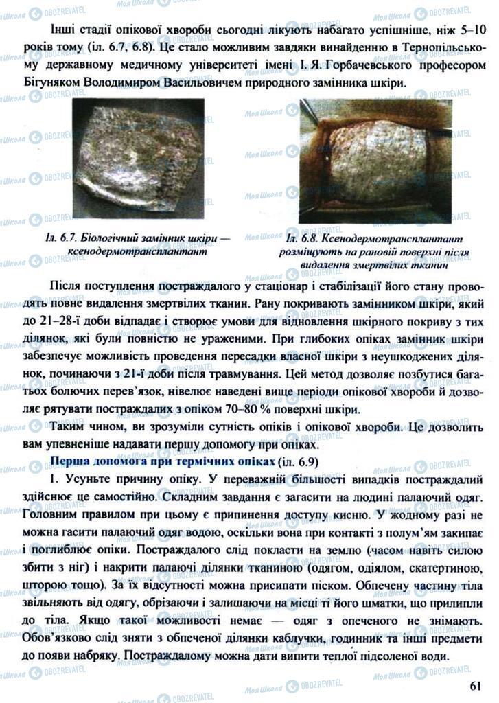 Підручники Захист Вітчизни 11 клас сторінка 61
