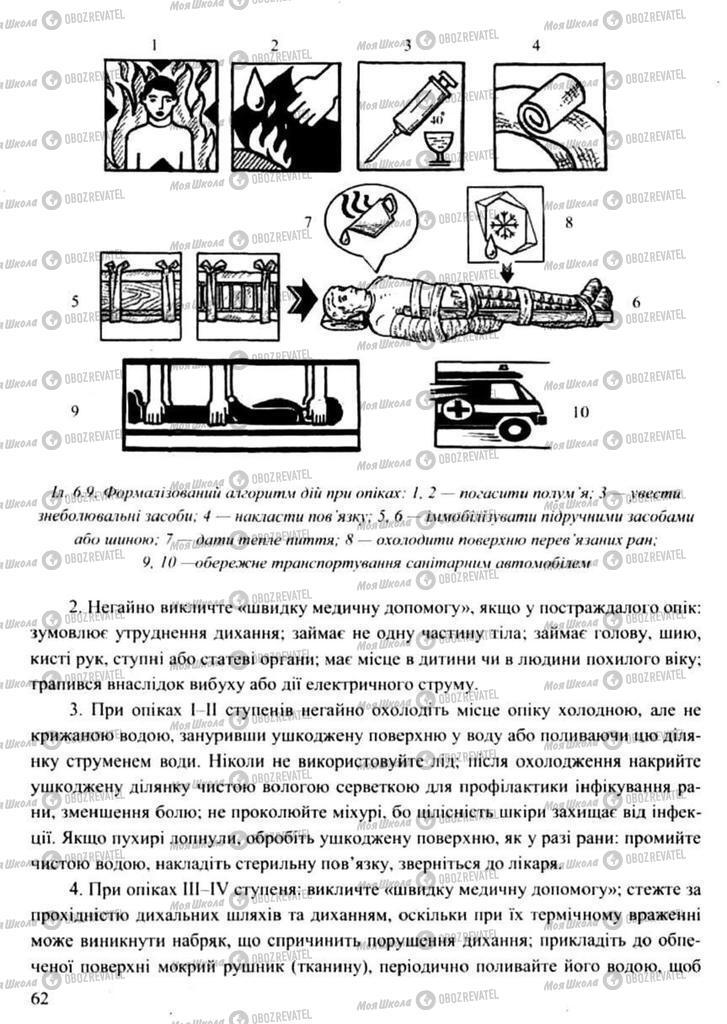 Учебники Защита Отечества 11 класс страница 62