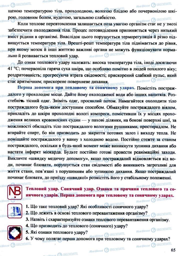 Підручники Захист Вітчизни 11 клас сторінка 65