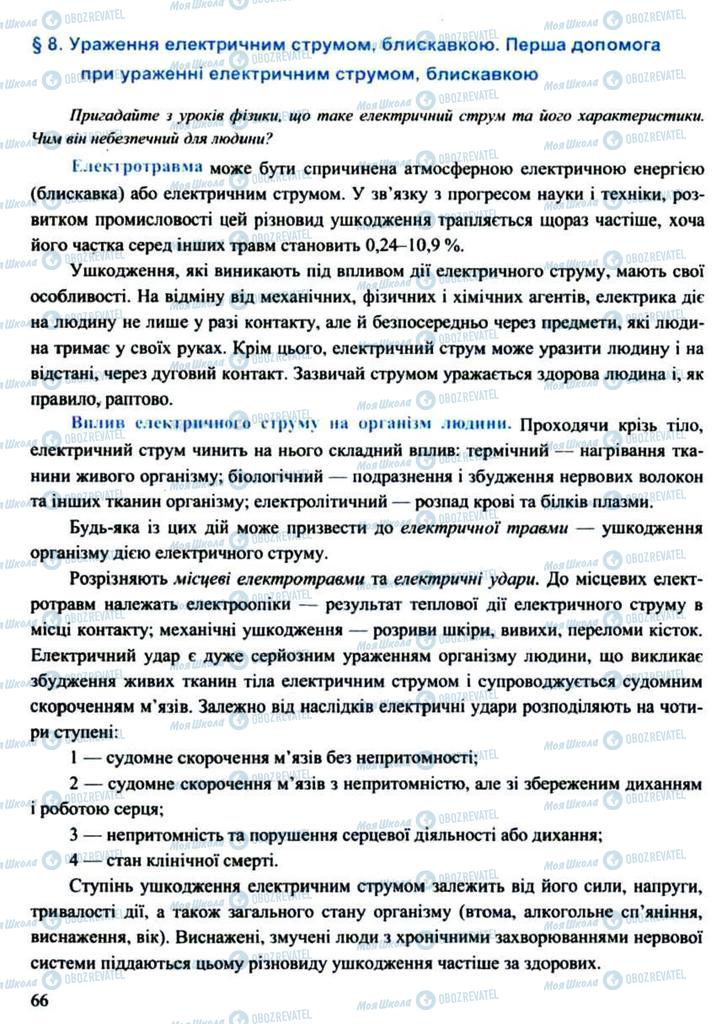 Підручники Захист Вітчизни 11 клас сторінка 66