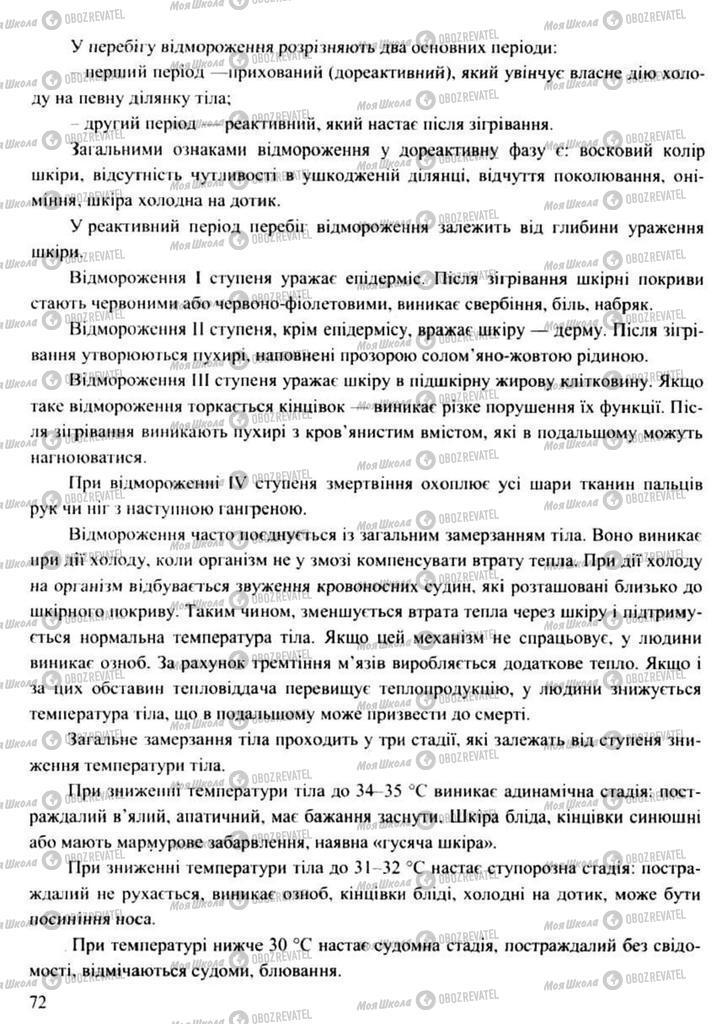 Підручники Захист Вітчизни 11 клас сторінка 72