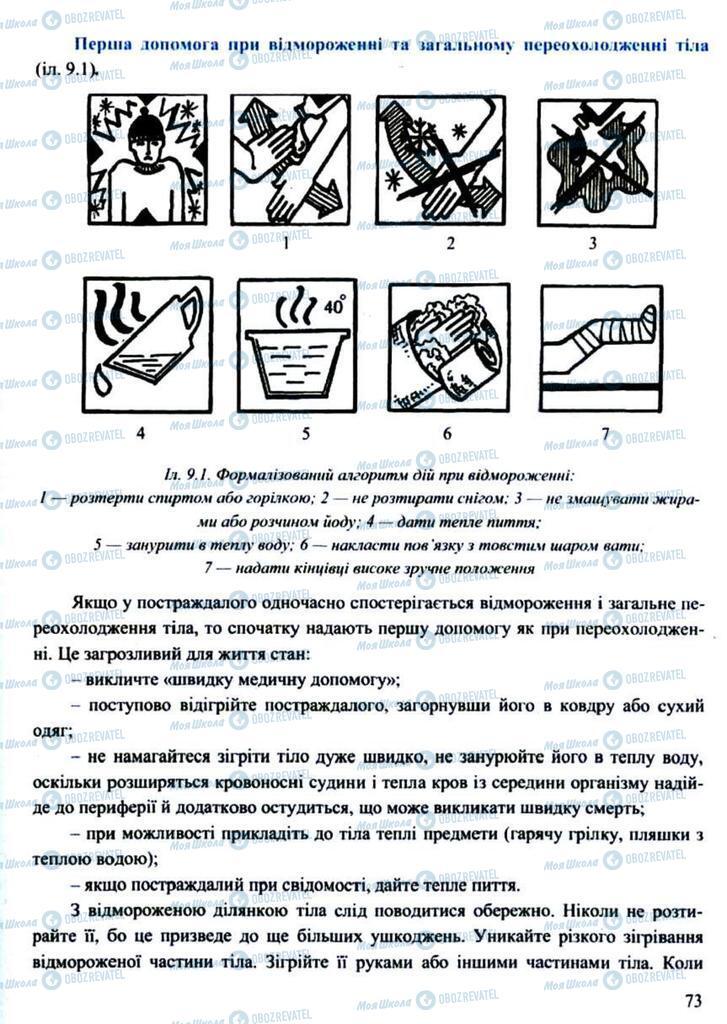 Підручники Захист Вітчизни 11 клас сторінка 73