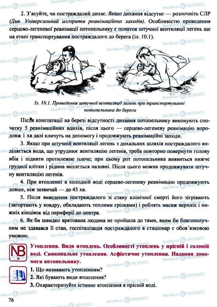 Учебники Защита Отечества 11 класс страница 76