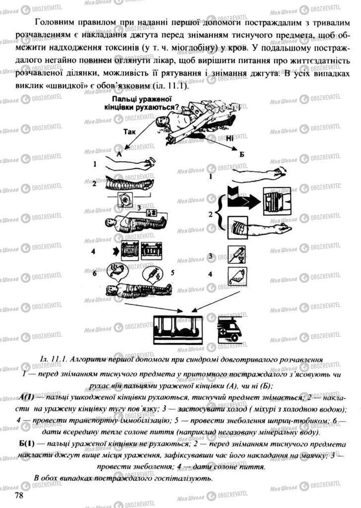 Учебники Защита Отечества 11 класс страница 78