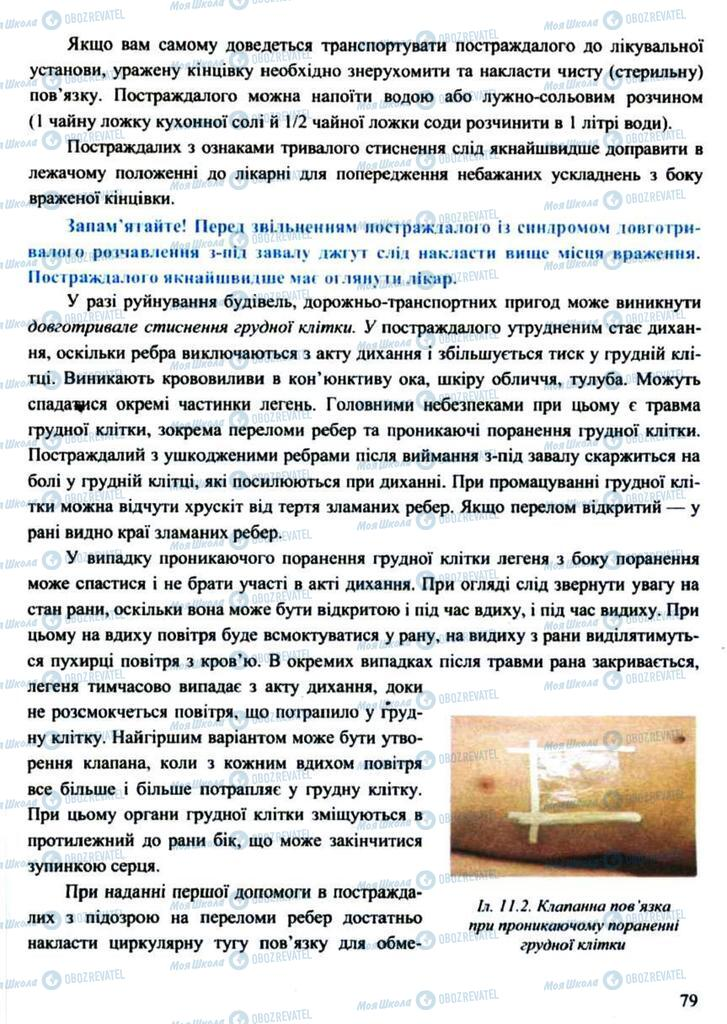 Підручники Захист Вітчизни 11 клас сторінка 79