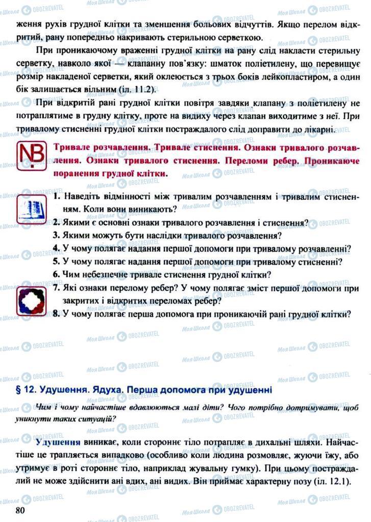 Підручники Захист Вітчизни 11 клас сторінка 80