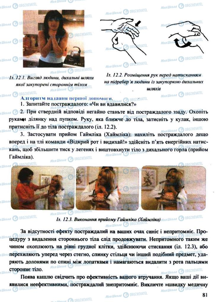 Учебники Защита Отечества 11 класс страница 81