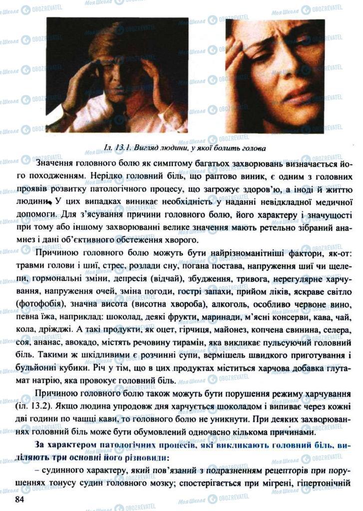 Підручники Захист Вітчизни 11 клас сторінка 84