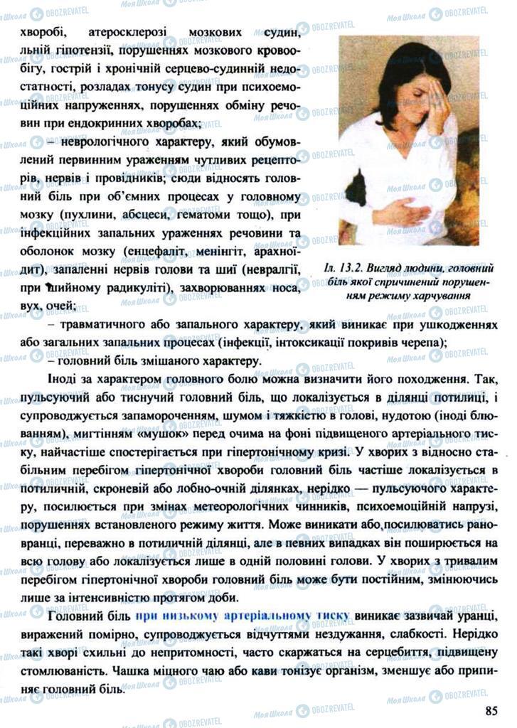Учебники Защита Отечества 11 класс страница 85