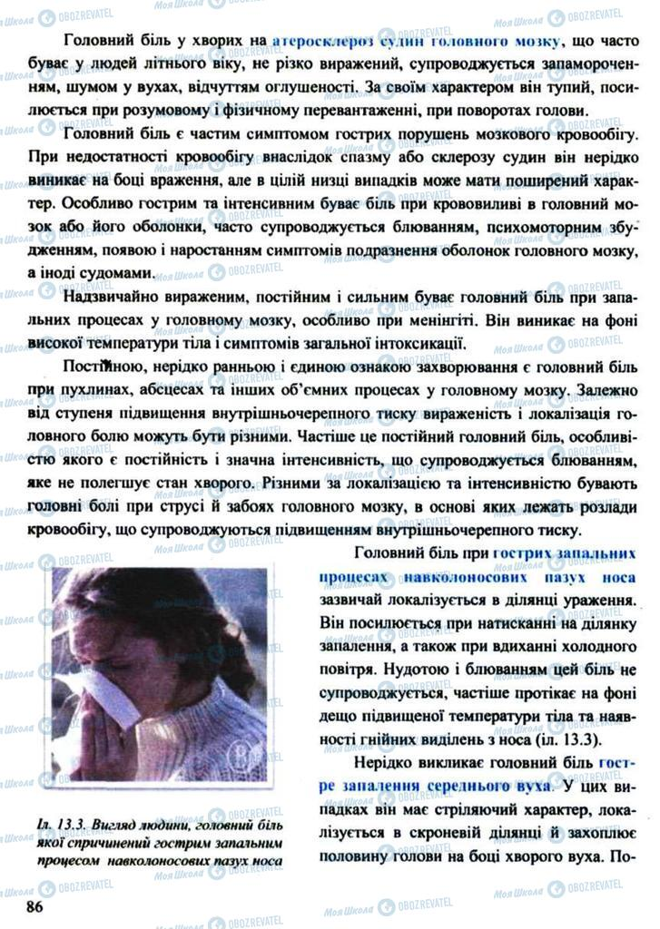 Підручники Захист Вітчизни 11 клас сторінка 86